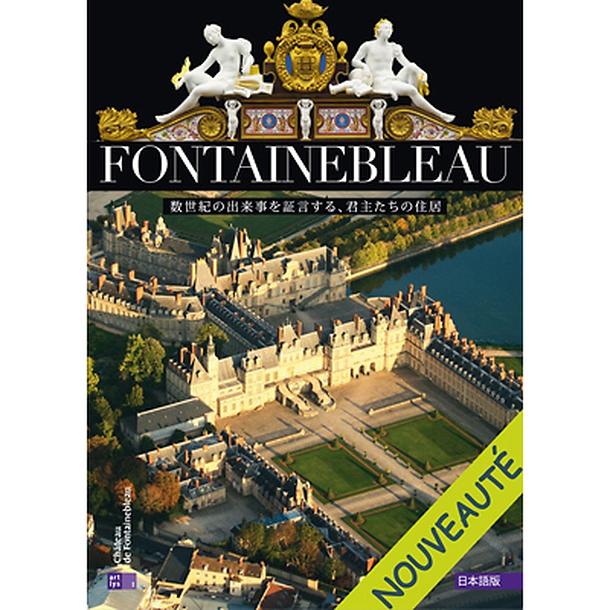 Guide fontainebleau vraie demeure des rois maison des si cles boutiques de mus es - Boutique des musees nationaux ...
