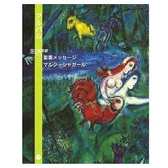 Album National museum Message Biblique Marc Chagall - Japanese Version