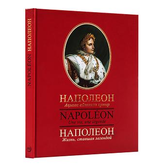 Napoléon, une vie, une légende
