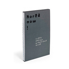 Korea Now ! Craft, design, graphisme, mode
